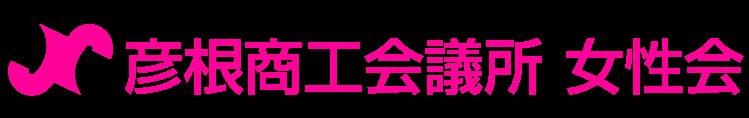 彦根商工会議所 女性会